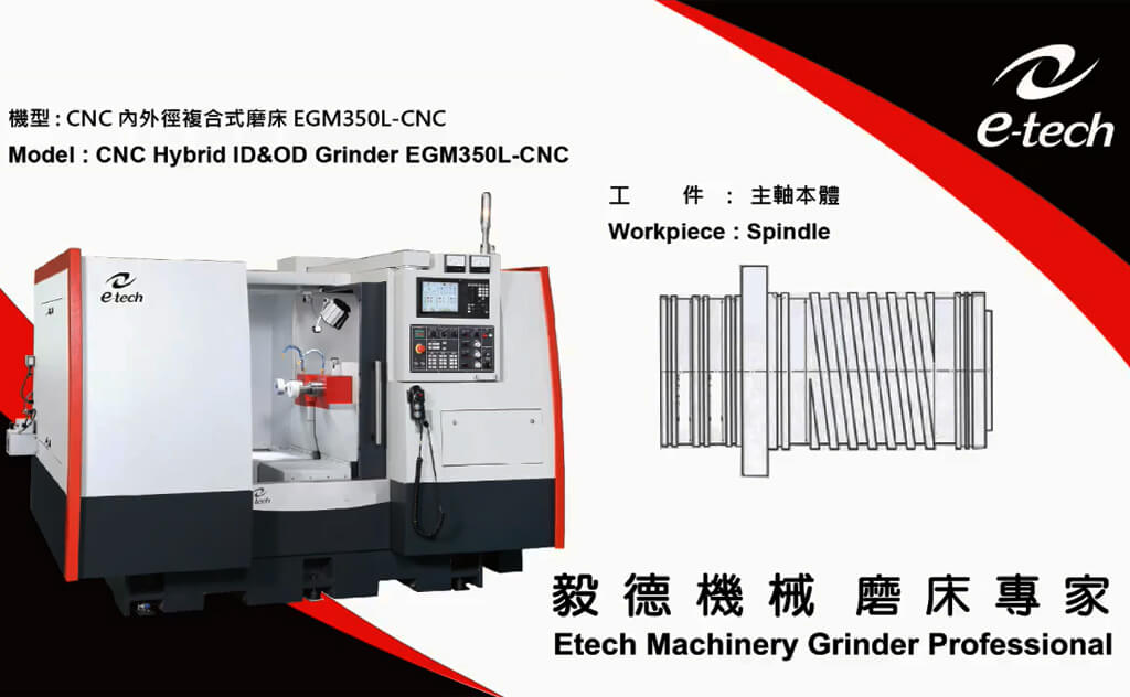 Precision Spindle_Cylindrical Grinder