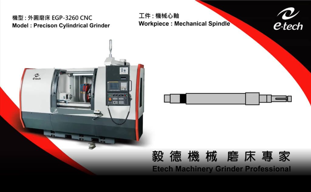 CNC Cylindrical Grinder Plunge Type_Mechanical Spindle