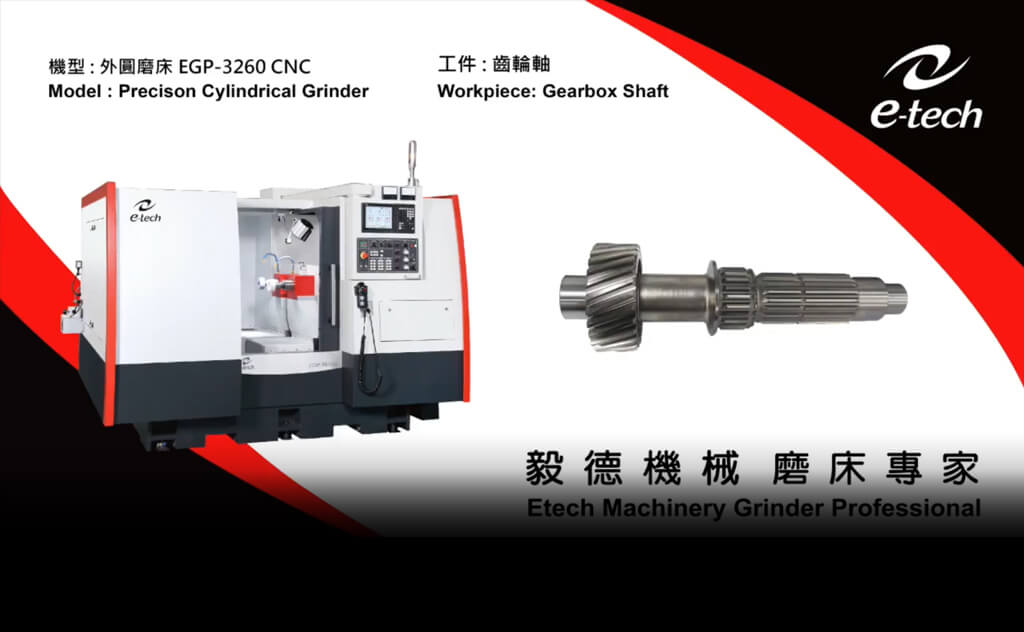 CNC Cylindrical Grinder Plunge Type_Gearbox Shaft